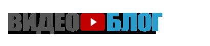 Видеоблог — Территория чистой воды