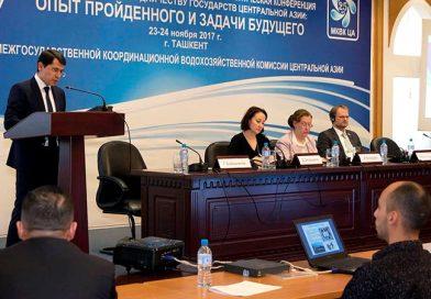 Конференция «25 лет водному сотрудничеству государств Центральной Азии: опыт пройденного, задачи будущего»