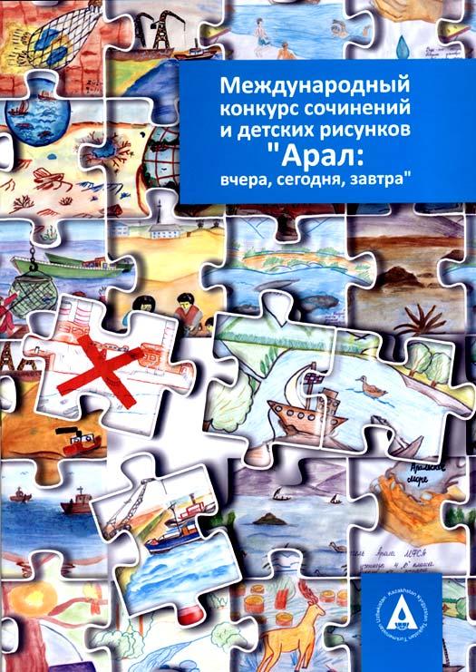 Международный конкурс сочинений и